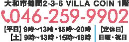 大和市鶴間2-3-6 VILLA COIN 1階 TEL046-259-9902 【平日】9時~13時・15時~20時【土】9時~13時・15時~18時
